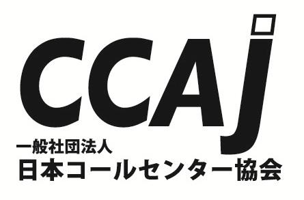 CCAJ_logo_member_02会員用