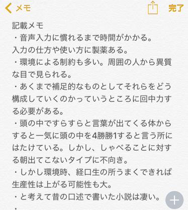 memo_02修正2